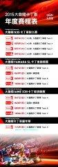schedule 2015